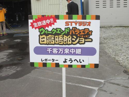 11月9日 晴れ  パートⅡ   S・D-76  北海道札幌北広島_a0196542_20392238.jpg