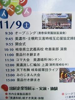 美濃市産業祭に初出展!_a0272042_1948099.jpg