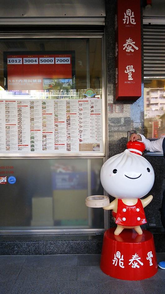 台湾旅行!_a0213770_22565517.jpg