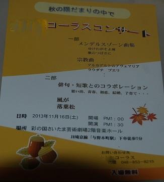 初冬のコンサート_c0187781_237219.jpg
