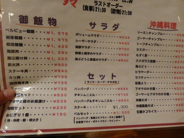 平成25年秋沖縄ダイビング ローソンの昼食と居酒屋「鈴」_c0118393_1555044.jpg