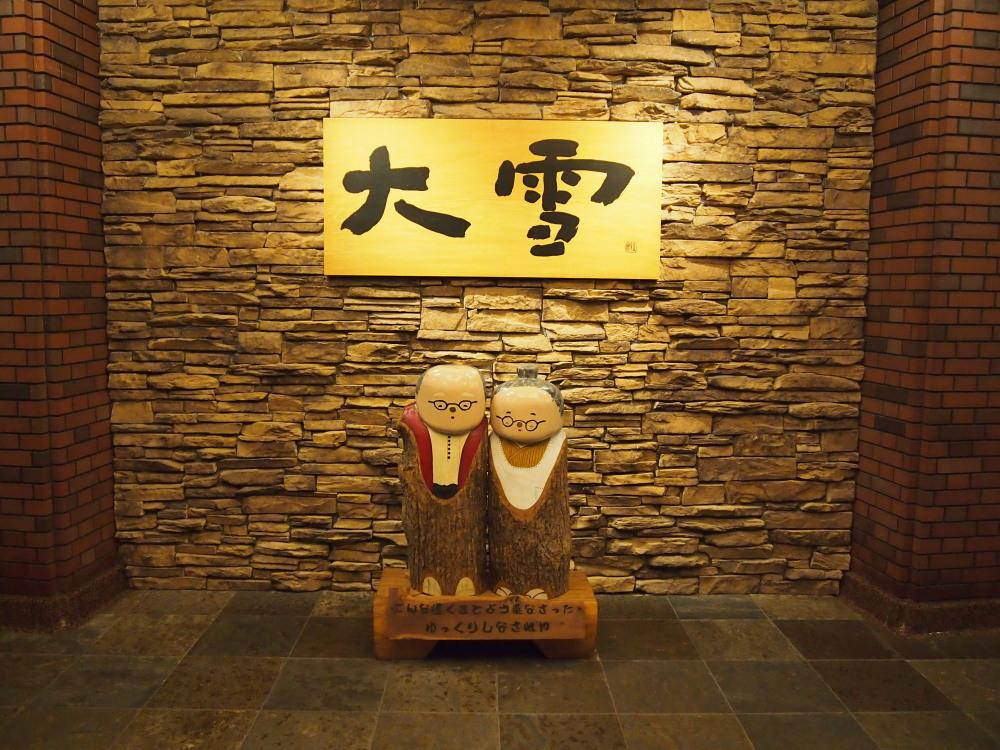 今年も「とほ宿」の総会で・・三国峠を越え層雲峡に行ってきました。_f0276498_2294830.jpg