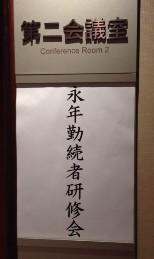 フコク生命本社にて講演_c0162404_23321824.jpg