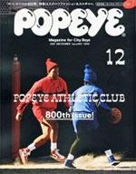 雑誌『POPEYE』800号、フライングディスク付き_a0000006_1281529.jpg