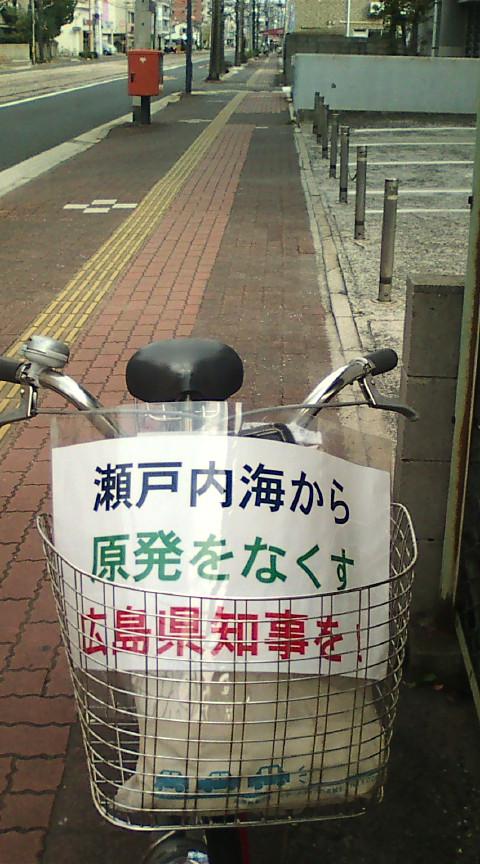 広島県知事選挙、明日投票日_e0094315_02450.jpg