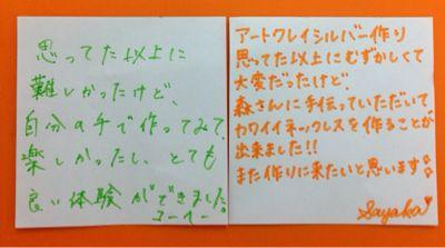 アートクレイシルバー体験作品〜Studio NAO2〜_e0095418_1957693.jpg