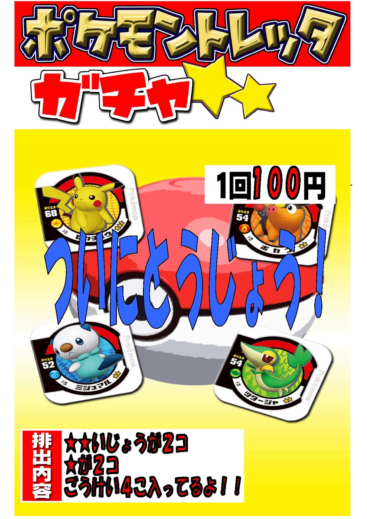 【高石店】ポケモントレッタガチャ登場!_d0259027_16504277.jpg