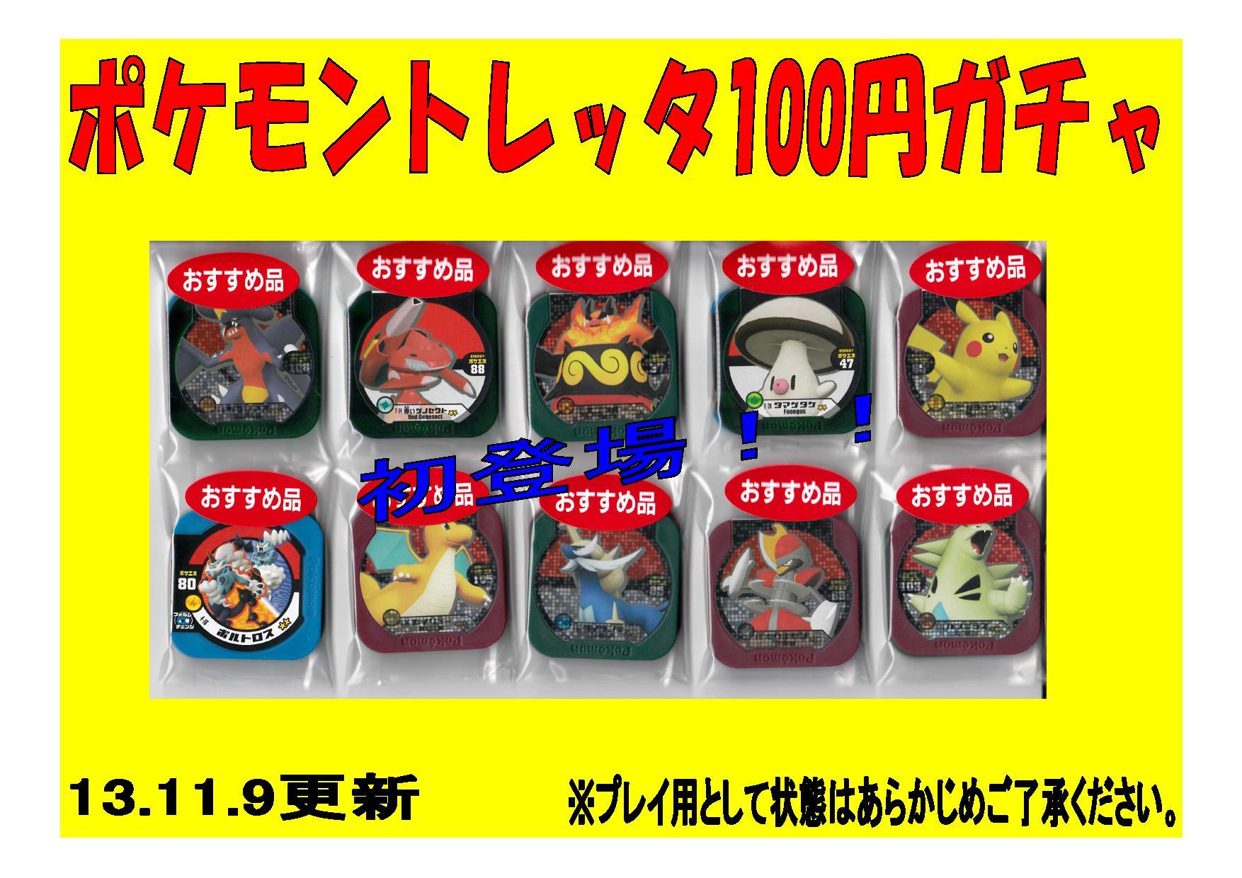 【高石店】ポケモントレッタガチャ登場!_d0259027_16532946.jpg