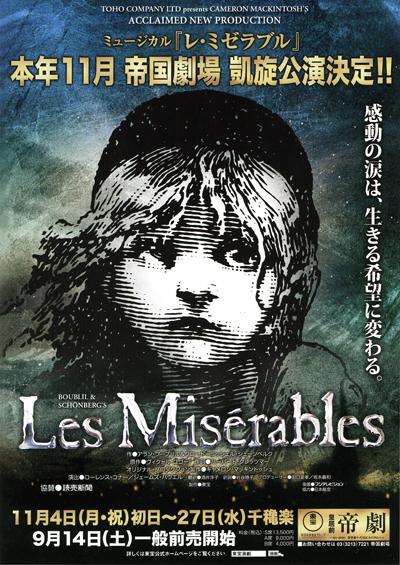 帝国劇場11月凱旋公演 『レ・ミゼラブル』_c0121933_2374039.jpg