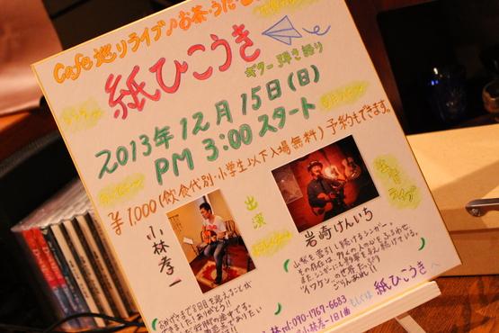 『cafe巡り♪お茶・歌・出会い♪』_b0129362_22352673.jpg