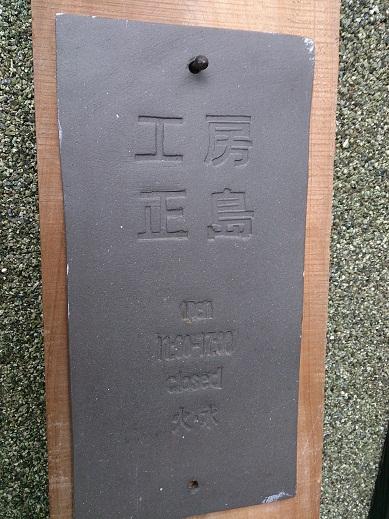 工房 正島さんの器展_b0060363_1405812.jpg