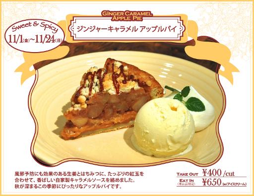 おばあちゃんの味のアップルパイ「GRANNY SMITH (グラニースミス)」@表参道_b0051666_17481772.jpg