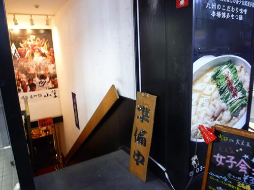 博多もつ鍋 山笠 池袋店_c0152767_2322420.jpg