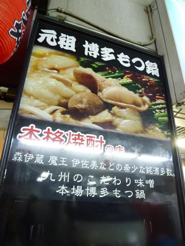 博多もつ鍋 山笠 池袋店_c0152767_23234534.jpg