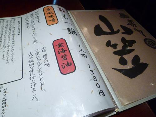 博多もつ鍋 山笠 池袋店_c0152767_23273014.jpg