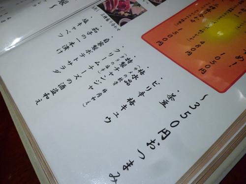 博多もつ鍋 山笠 池袋店_c0152767_23304370.jpg