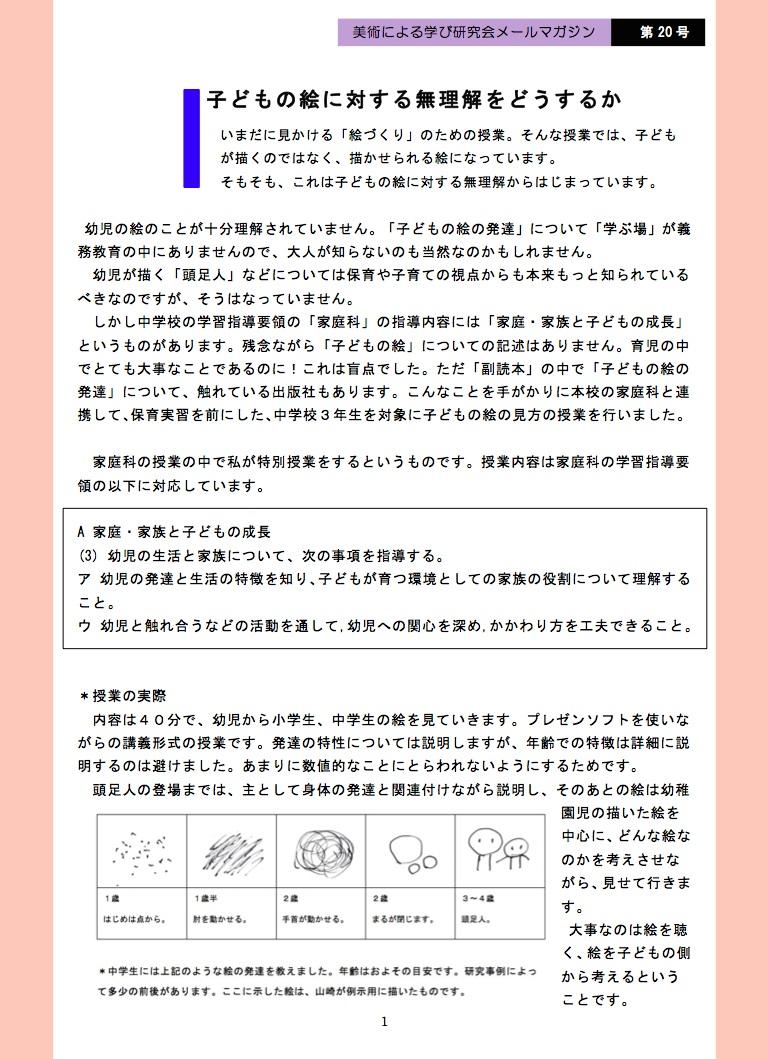 図工美術の日「子どもの絵の見方(家庭科の授業)」(北海道)_b0068572_16223578.jpg