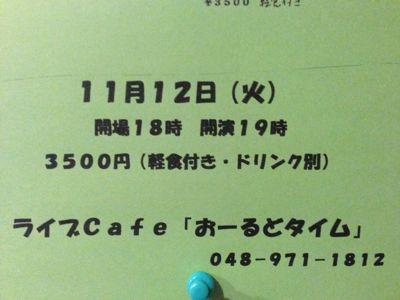 11月12日(火) アイリッシュ ライブ_d0225380_21495932.jpg