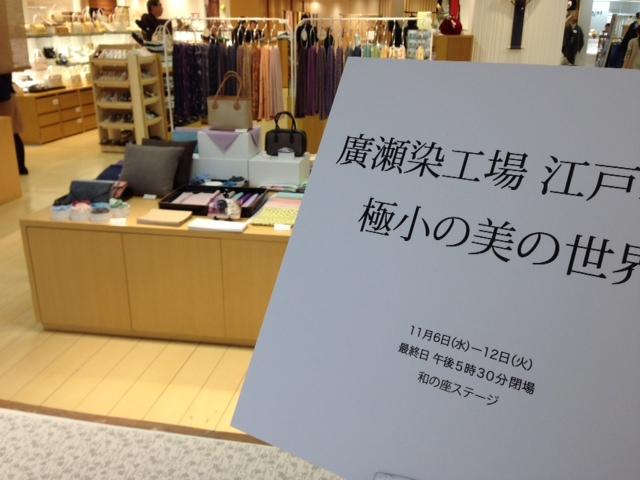 11月10日 松屋銀座 実演終了!_d0171384_21373416.jpg