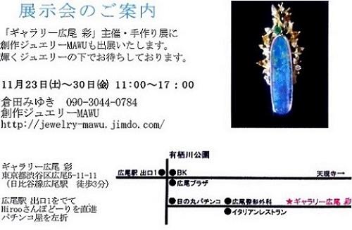ジュエリーMAWU 展示会のお知らせ_d0233891_9495628.jpg