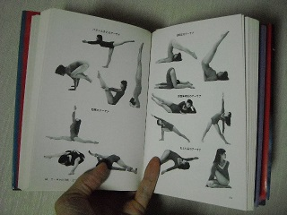 1980年出版のヨガ本 (The yoga book in 1980)_a0274392_2082847.jpg