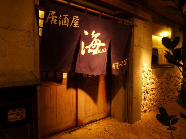 平成25年秋沖縄ダイビング3日目夜 居酒屋「海(かい)」_c0118393_102476.jpg