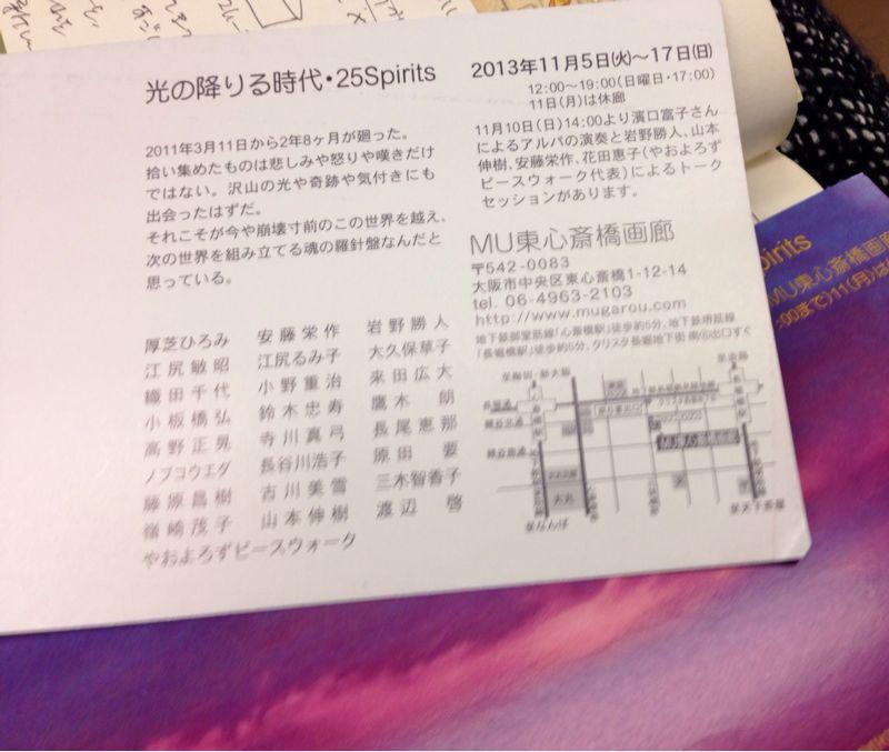 光降りる時代   大阪のMU東心斎橋画廊_c0100195_12555867.jpg