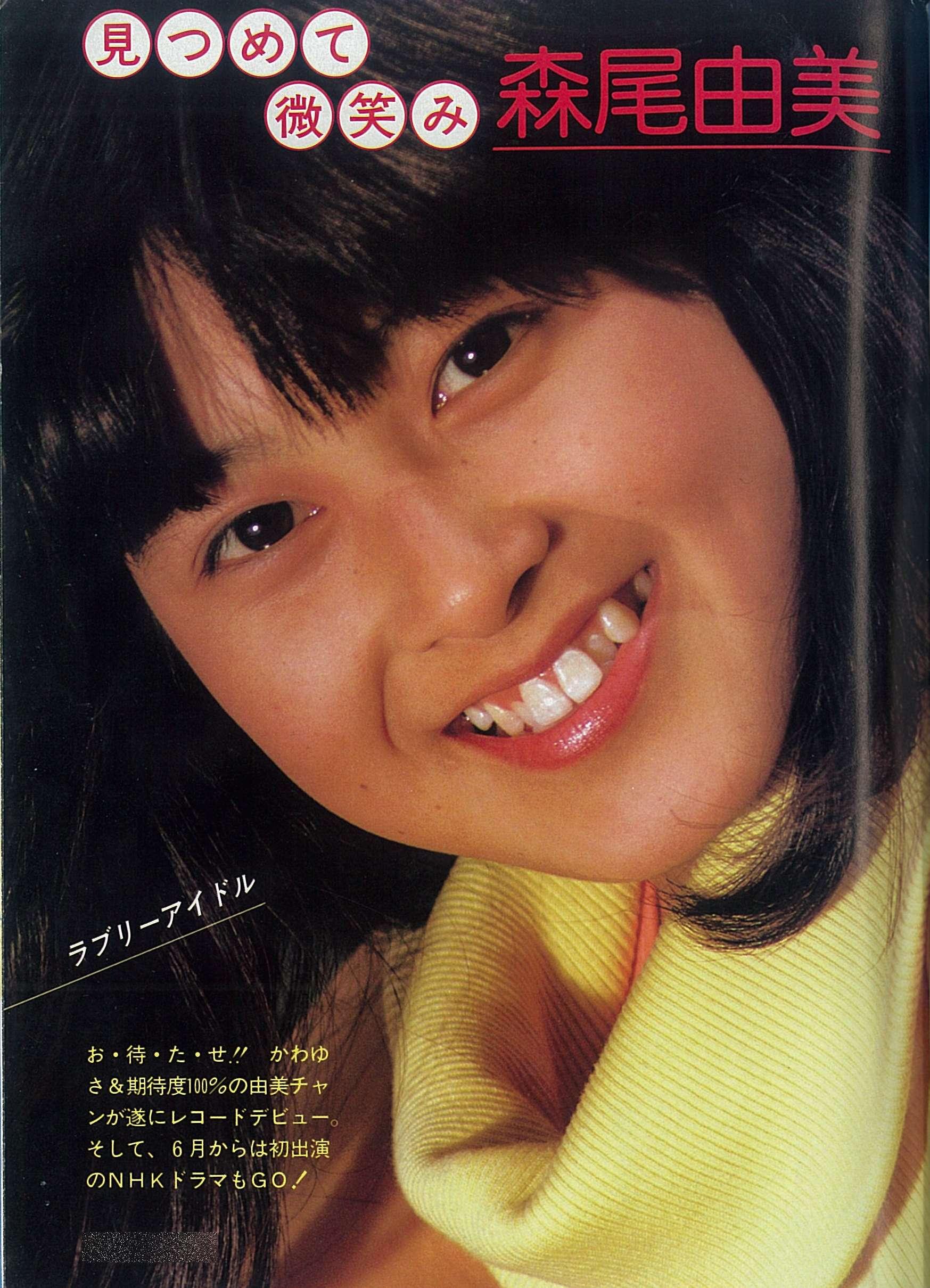 森尾由美の画像 p1_29
