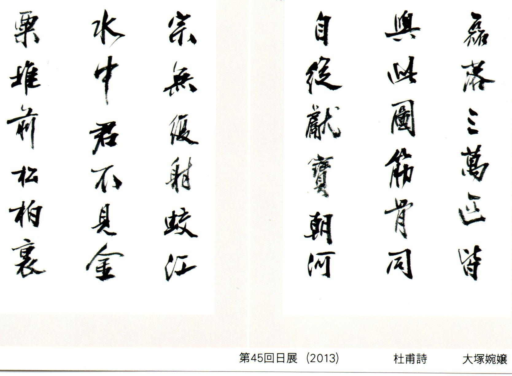 樹蔭黒原‐字間の繋がり「絆」‐_d0325708_11221268.jpg