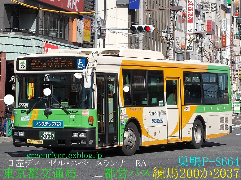 東京都交通局 P-S664_e0004218_2165110.jpg