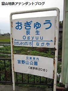 荻生駅 : [富山地方鉄道公認]...