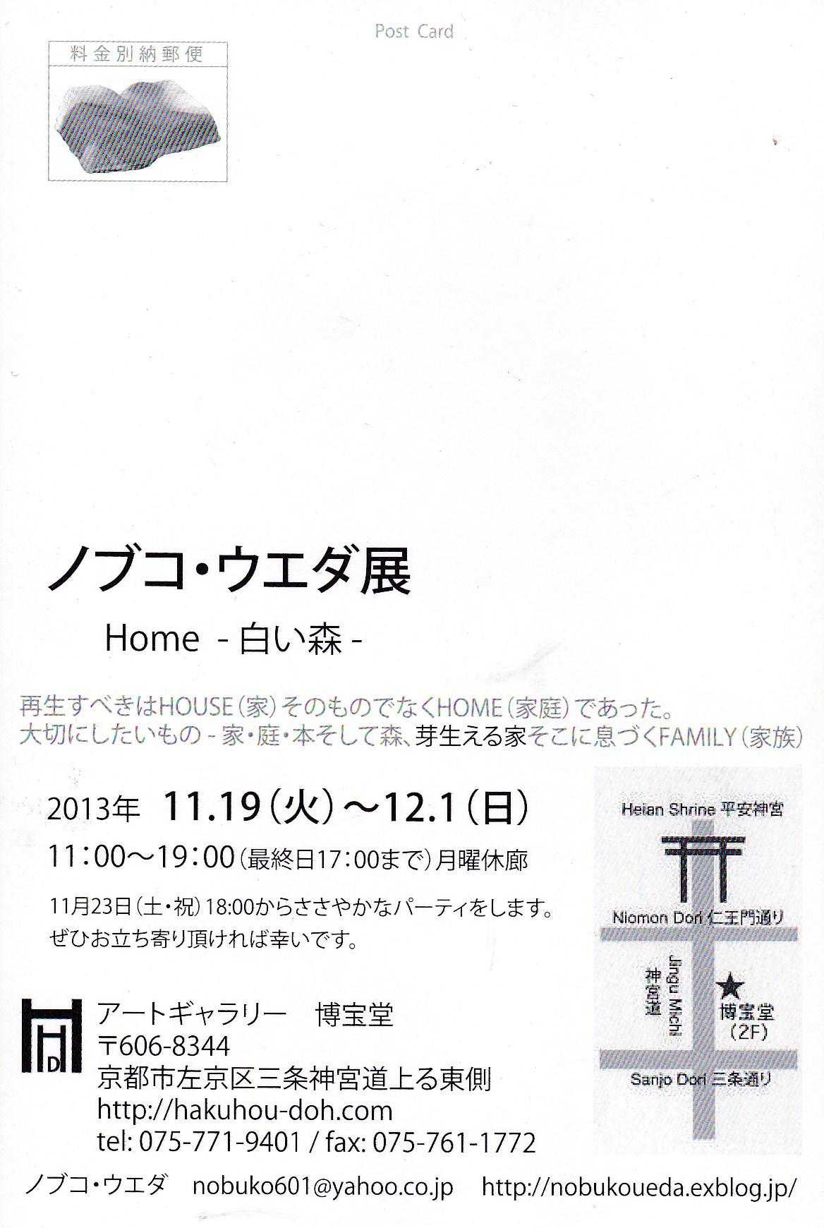 ノブコ・ウエダ個展のお知らせ_c0100195_20273441.jpg