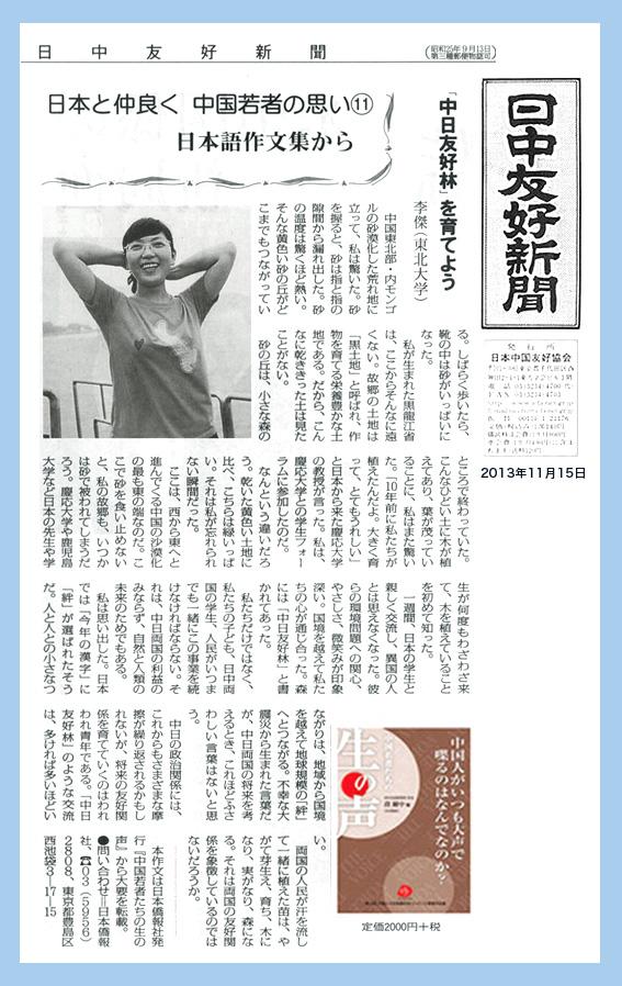 日本と仲良く、中国若者の思い⑪ 「日中友好林」を育てよ/李傑さん_d0027795_121043100.jpg