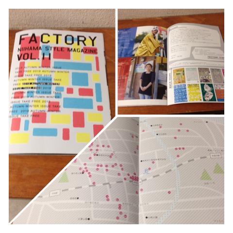 FACTORY vol.11配布開始 11/11〜_d0216096_200346.jpg