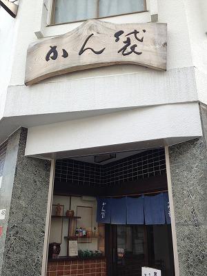 堺お菓子散歩_a0273699_16141947.jpg