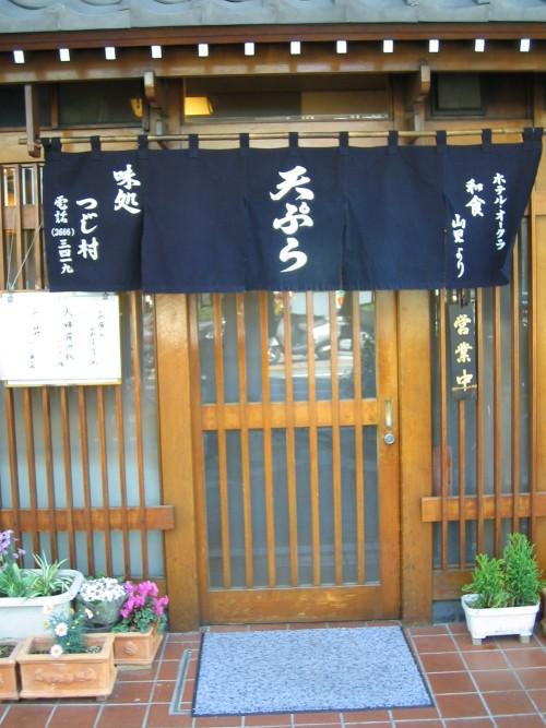 天麩羅 つじ村(箱崎)_d0227799_11162682.jpg