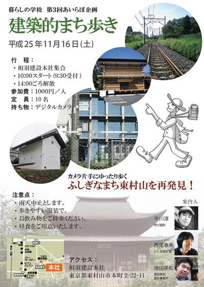 イベントのお知らせ「建築的まち歩き」_c0124100_10120845.jpg