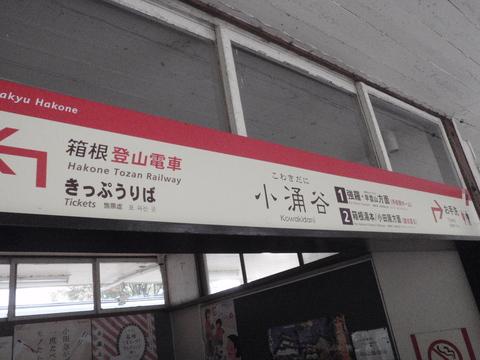 「CAFE Ryusenkei」(@神奈川県足柄下郡箱根町)_f0064203_727331.jpg