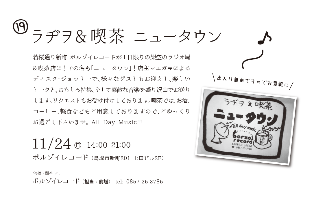 11/24(日)ラヂヲ&喫茶 ニュータウン@ボルゾイレコード _b0125413_21235178.png