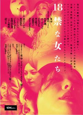 『18禁な女たち~ギャラリー的ロマンポルノ展』は終了しました。_f0138928_10193591.jpg