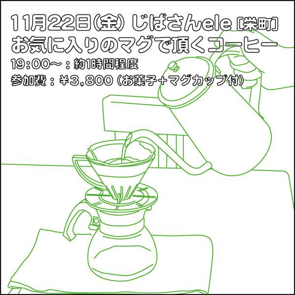 11月12日 お気に入りのマグで頂くコーヒー@じばさんele神戸栄町_e0295731_1831787.jpg