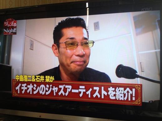 KBCテレビ、中洲ジャズでナカジーの一押しに選ばれましたー♬_a0150139_8422473.jpg