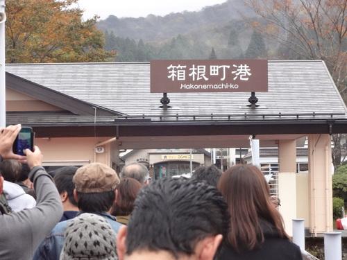 ~社員旅行 in 箱根 二日目~_f0110349_2355593.jpg