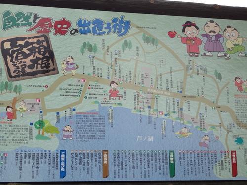 ~社員旅行 in 箱根 二日目~_f0110349_2361990.jpg