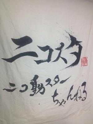 今日の石田Happy_e0163255_17241692.jpg