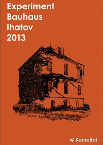 「イーハトーブ・バウハウスの実験」展の記録_a0141072_11324135.jpg