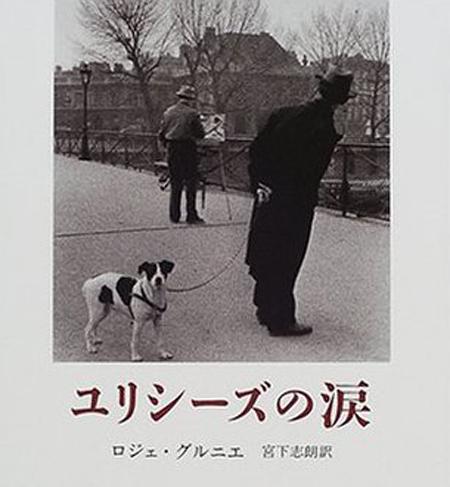 ポール・ヴァレリーと犬の話_d0290407_19332748.jpg