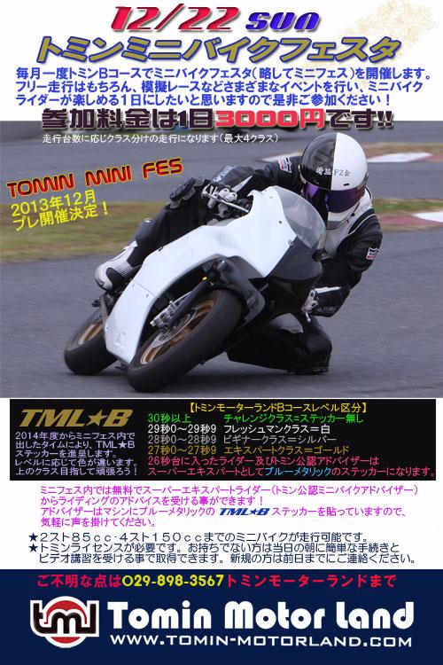 12/22 トミンミニバイクフェスタ プレ開催決定_d0067418_1246114.jpg