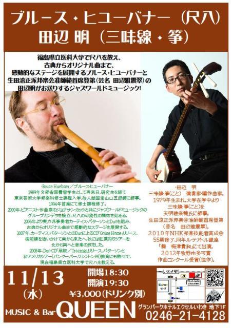 今夜(11/13・水)は尺八奏者ブル-ス・ヒューバナー&三味線・筝の田辺明Liveです!_d0115919_244325.jpg