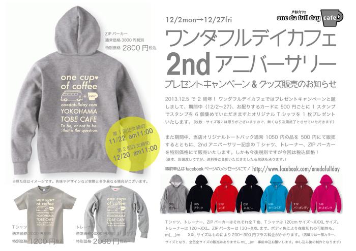 2周年キャンペーンとTシャツ等の販売!_b0243423_1857511.jpg